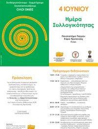 Συμμετοχή Ωρίωνα στην Ημέρα Συλλογικότητας 4/6/2008