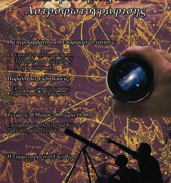 Σεμινάριο Αστρονομίας και Αστροφωτογράφισης – 20 Μαΐου 2009