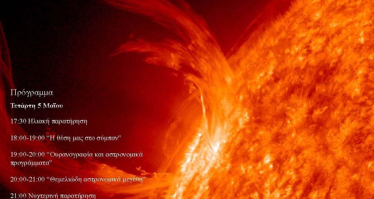 Σεμινάριο Αστρονομίας και Αστροπαρατήρησης 5-6 Μαϊου