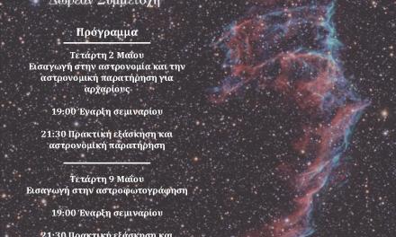Σεμινάρια αστρονομίας και αστροφωτογραφίας 2 και 9 Μαΐου
