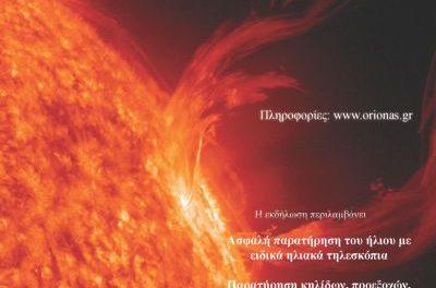Δημόσια Ηλιακή παρατήρηση Σάββατο 7/4