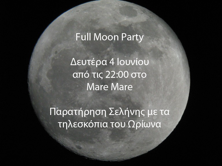 Full Moon Party Δευτέρα 4/6 στο Mare Mare