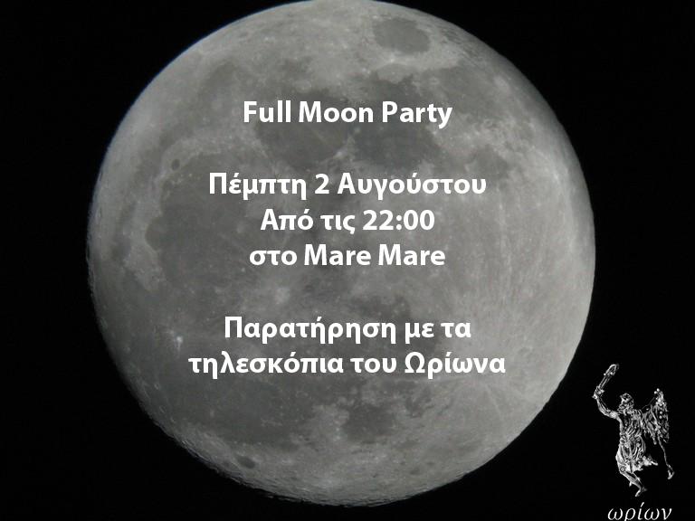 Full Moon Party στο Mare Mare Πέμπτη 2/8