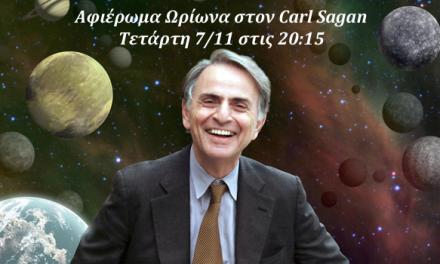 Αφιέρωμα στον Carl Sagan – Τετάρτη 7/11
