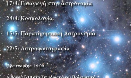 Αστρονομικά σεμινάρια από αυτή την Τετάρτη 17/4 στο συνεδριακό του Πανεπιστημίου