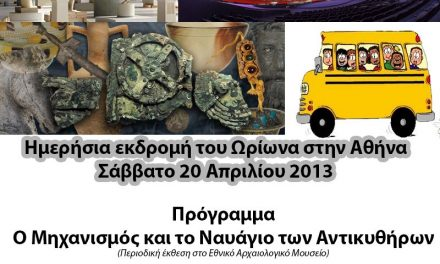 Εκπαιδευτική ημερήσια εκδρομή στην Αθήνα, Σάββατο 20 Απριλίου
