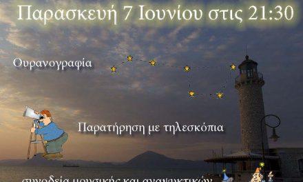 Αστροπάρτι στο φάρο Παρασκευή 7/6/2013 στις 21:30