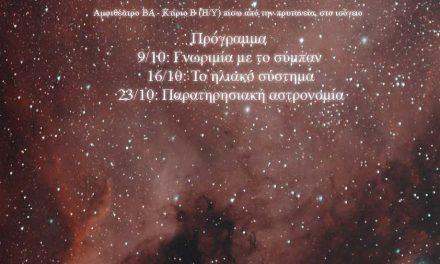 Εισαγωγικά μαθήματα αστρονομίας Οκτωβρίου 2013