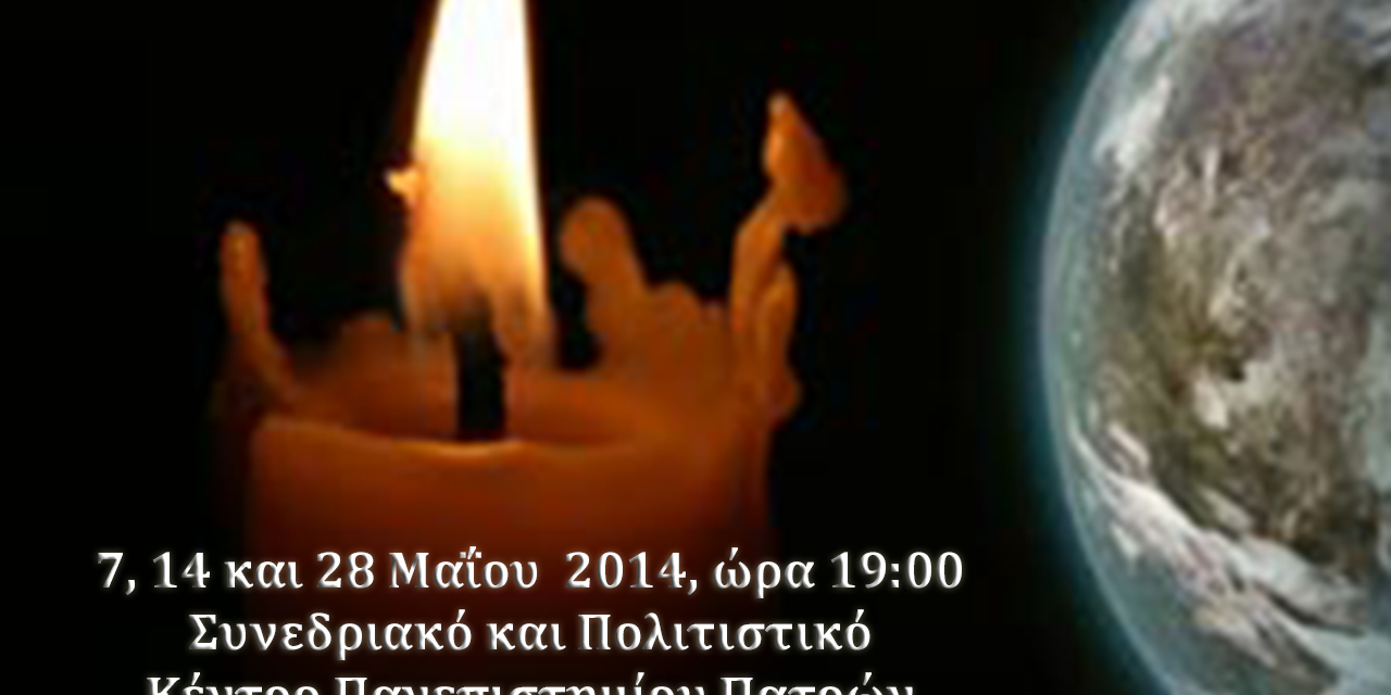 Ημέρες Ορθολογισμού 2014