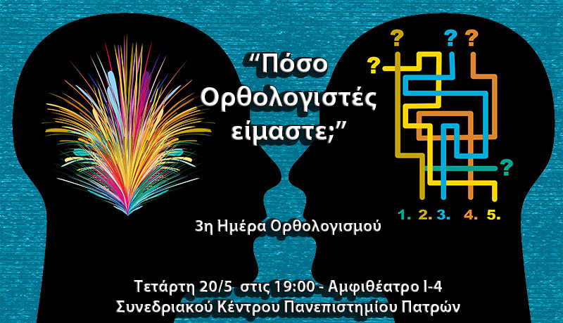 Πόσο ορθολογιστές είμαστε; 3η Ημέρα Ορθολογισμού – Τετάρτη 20/5 στις 19:00