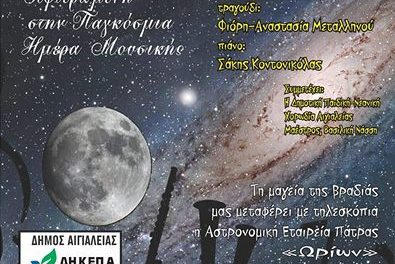 Μουσική βραδιά με αστροπαρατήρηση – Κυριακή 21/06