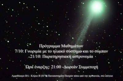 Εισαγωγικά Μαθήματα Αστρονομίας – 7/10