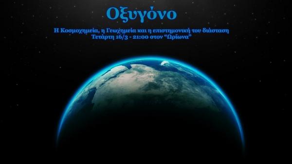 Οξυγόνο: Η Κοσμοχημεία, η Γεωχημεία και η επιστημονική του διάσταση – Τετάρτη 16/3