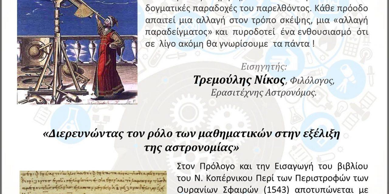 Ημέρες Ορθολογισμού – Αθήνα 20/05 & 27/05
