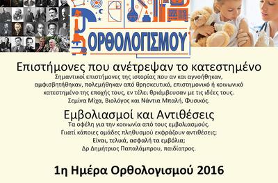 Ημέρες Ορθολογισμού (1η Ημέρα – 11/05)