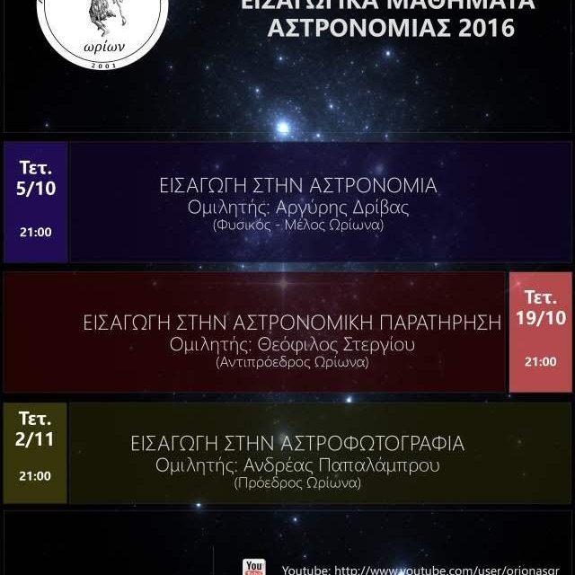 Εισαγωγικά μαθήματα αστρονομίας 2016
