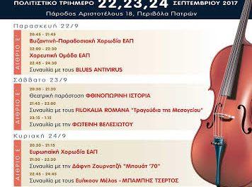 Έκθεση αστροφωτογραφίας στο Ελληνικό Ανοικτό Πανεπιστήμιο