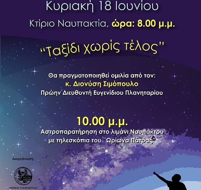 Δ. Σιμόπουλος και αστροβραδιά στη Ναύπακτο