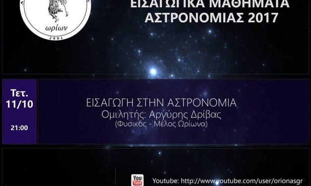 Εισαγωγικά μαθήματα αστρονομίας – Τετάρτη 11/10