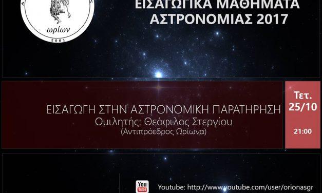 Εισαγωγικά μαθήματα αστρονομίας – Τετάρτη 25/10
