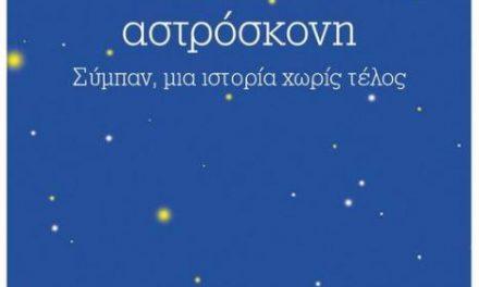 Παρουσίαση του νέου βιβλίου του Διονύσιου Σιμόπουλου «Είμαστε Αστρόσκονη» στην Πάτρα