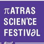 Συμμετοχή Ωρίωνα στο Patras Science Festival