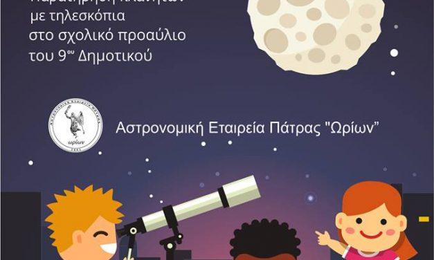 Αστροβραδιά στο 9ο Δημοτικό Σχολείο Αιγείου