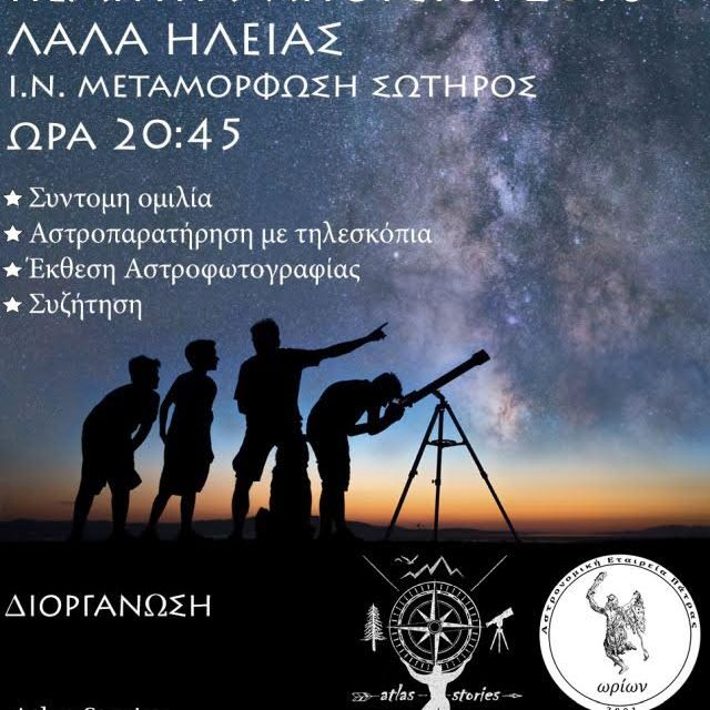 Αστρονομική βραδιά στο Λάλα Ηλείας