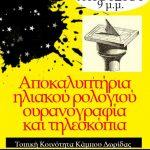 Αστροβραδιά και αποκαλυπτήρια ηλιακού ρολογιού Κάμπου Δωρίδος