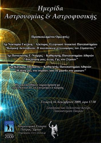 Ημερίδα Αστρονομίας-Αστροφυσικής, 16 Δεκεμβρίου 2009